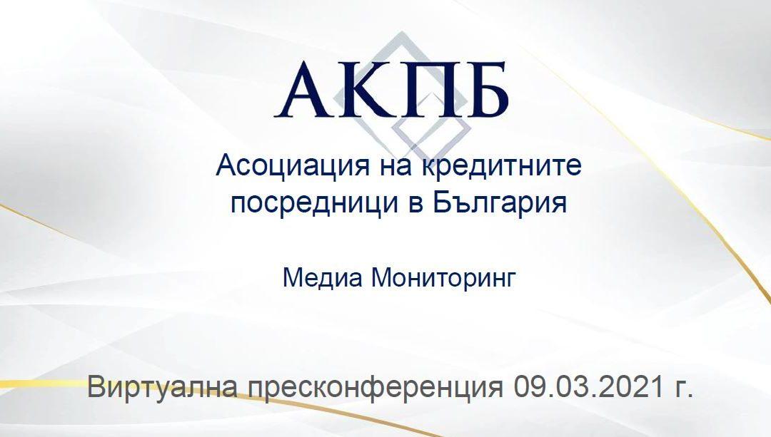 Асоциация на кредитните посредници в България – Медиа Мониторинг