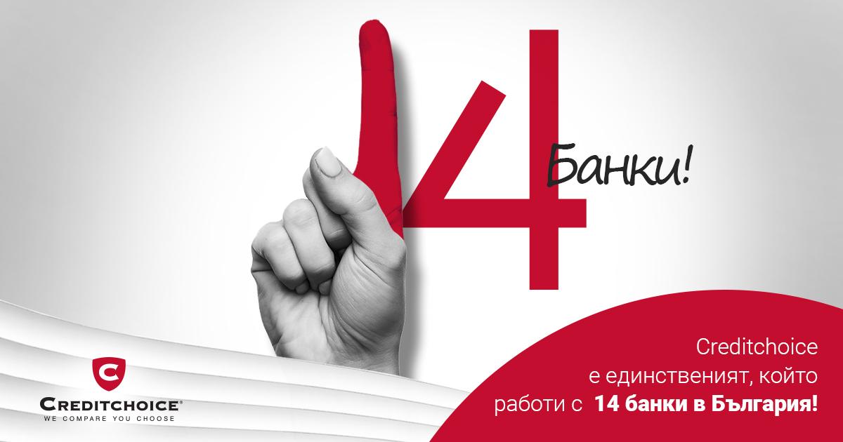 Чрез нас имате моментален достъп до офертите на 14 банки в България
