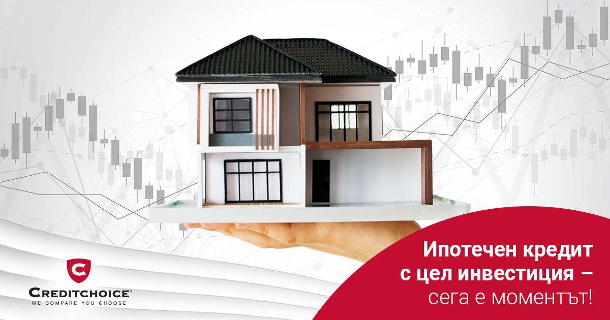 Ипотечен кредит за жилище с цел инвестиция – сега е моментът!