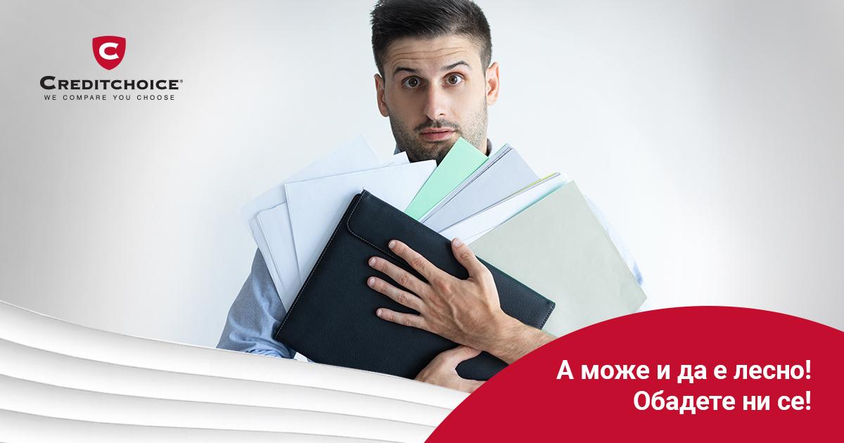Ще кандидатствате за ипотечен кредит, какво трябва да знаете?